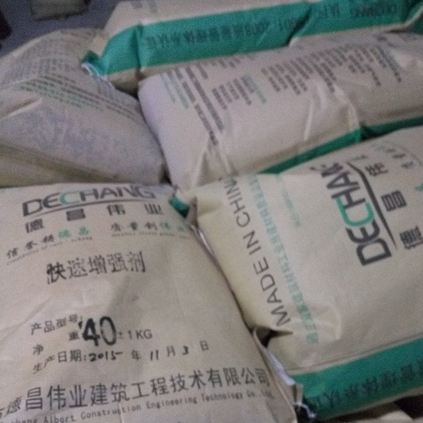 水泥灌浆快速凝固剂 水泥快速增强剂 快干剂厂家