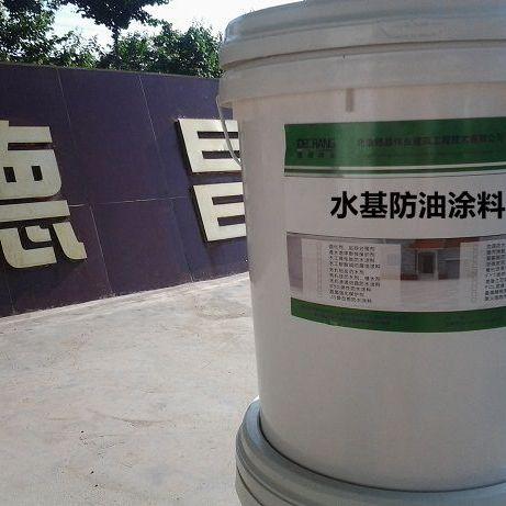 水泥基渗透型无机防油涂料 耐高温水基防油涂料