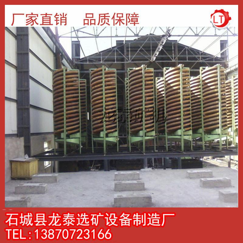 石城龙泰厂家直销选矿设备 采矿机械 砂金螺旋溜槽 可定制