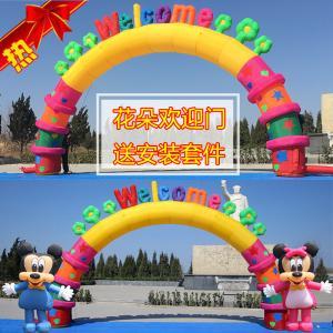 天津气模厂直销 幼儿园花朵拱门 活动庆典充气彩虹门 来图定做