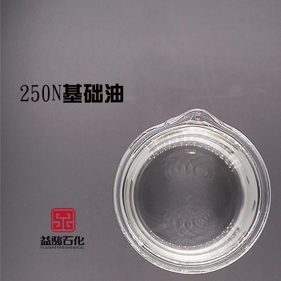 供应惠州石化250N基础油 无味透明 基础油用途