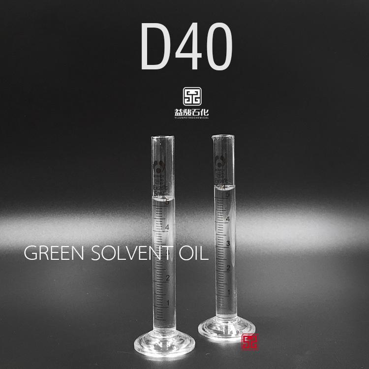 供应茂名石化优品级D40溶剂油 无色透明 溶剂油用途