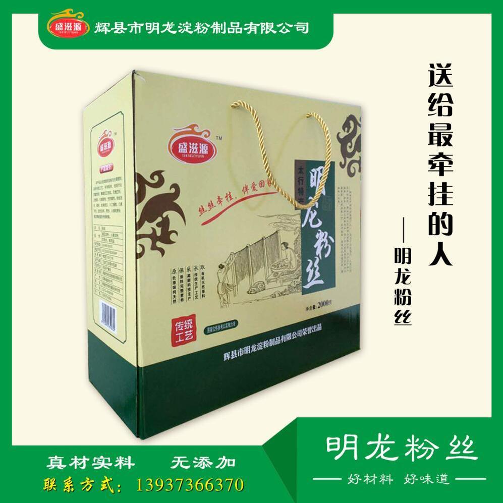 新乡明龙粉丝厂家直销 河南特产干货 优质粉丝礼盒装 2000g火锅食材料无添加 送礼最佳