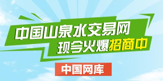 中国山泉水交易网