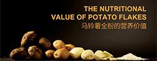 农业部推广的新主食—马铃薯