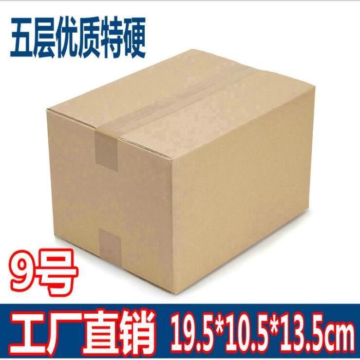 西安亨特包装供应邮政快递通用纸箱9号 欢迎定购