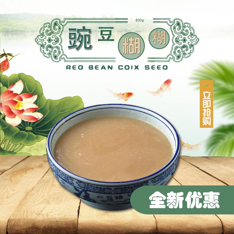 软袋包装400g豌豆糊浓香味美 面食批发