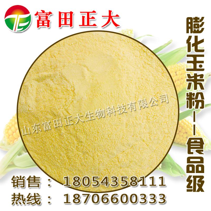 供应食品级膨化大米粉 谷物粉 大米面 大米粉