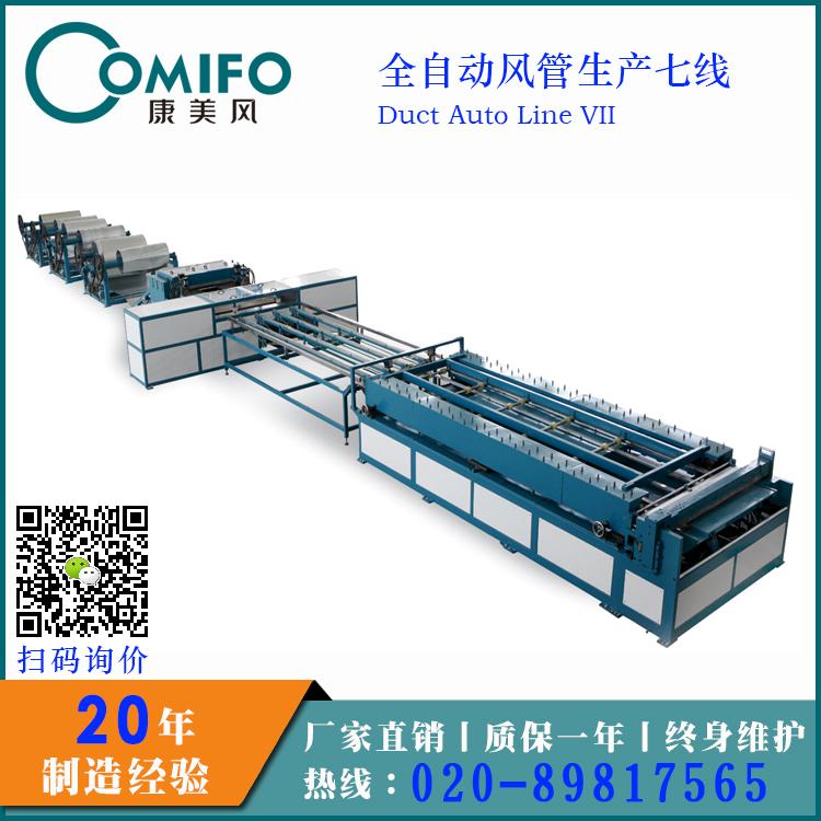 【康美风】全自动风管生产七线 风管生产线 风管加工机械