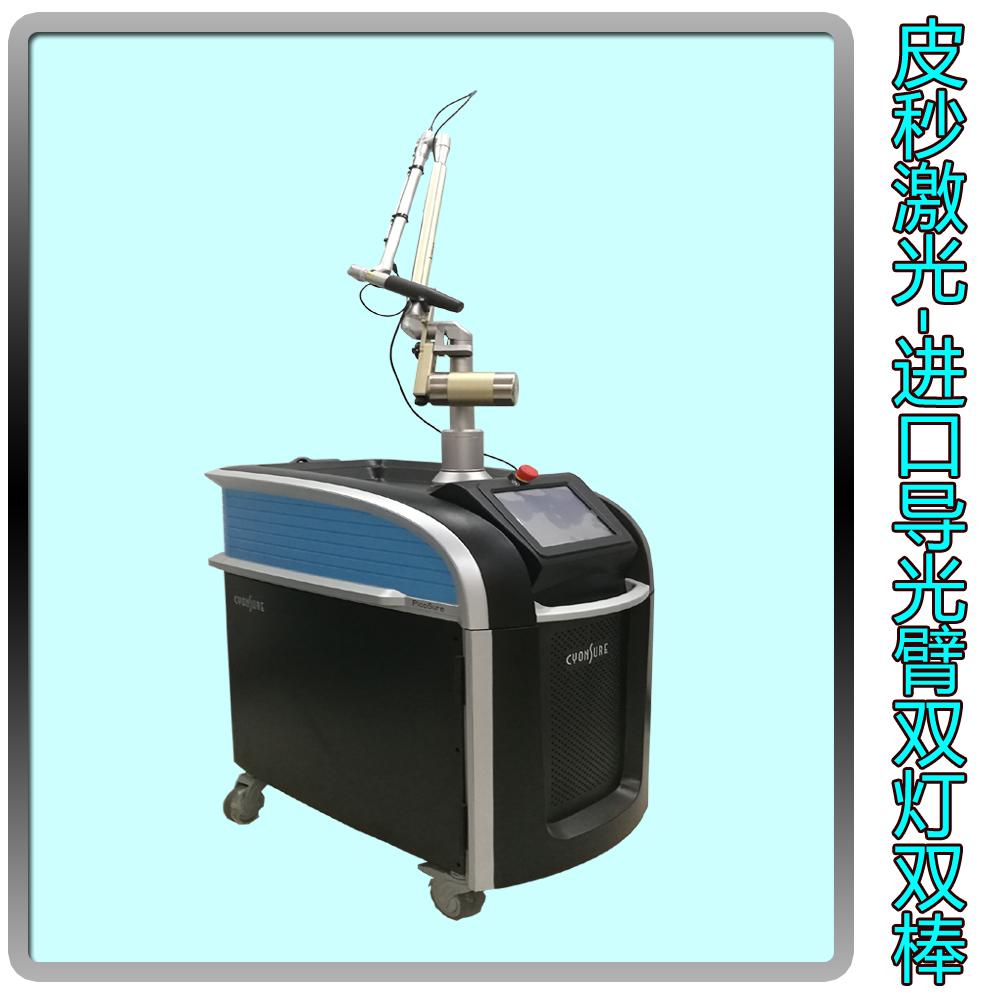 皮秒激光双灯双棒进口导光臂激光洗纹身机北京福鹏