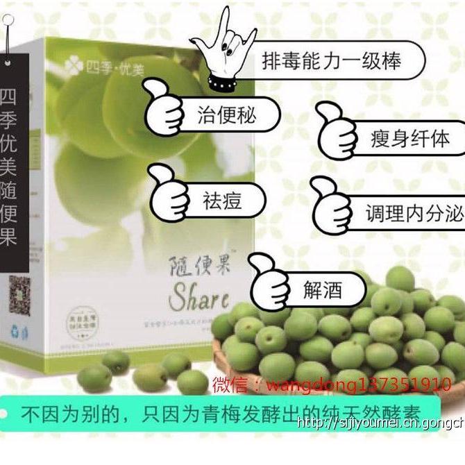 进口酵素 台湾酵素 水果酵素 天然发酵酵素  青梅酵素 减肥美颜排毒酵素