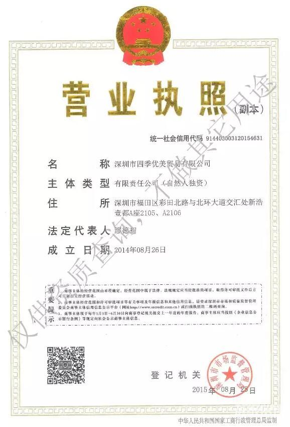深圳四季优美实业有限公司