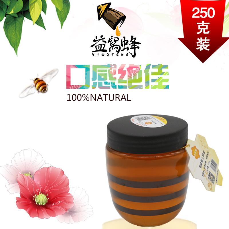 北京益窝蜂土蜂蜜瓶装野生百花蜂蜜  250g瓶装 纯天然蜂蜜无添加