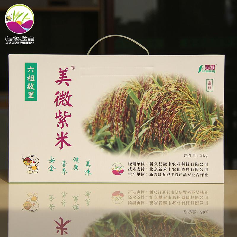 【糙米】微丰紫米 盒装3kg 紫米紫糯米杂粮粗粮 血糯新米 营养丰富