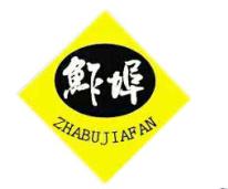桃江县鲊埠家纺有限公司