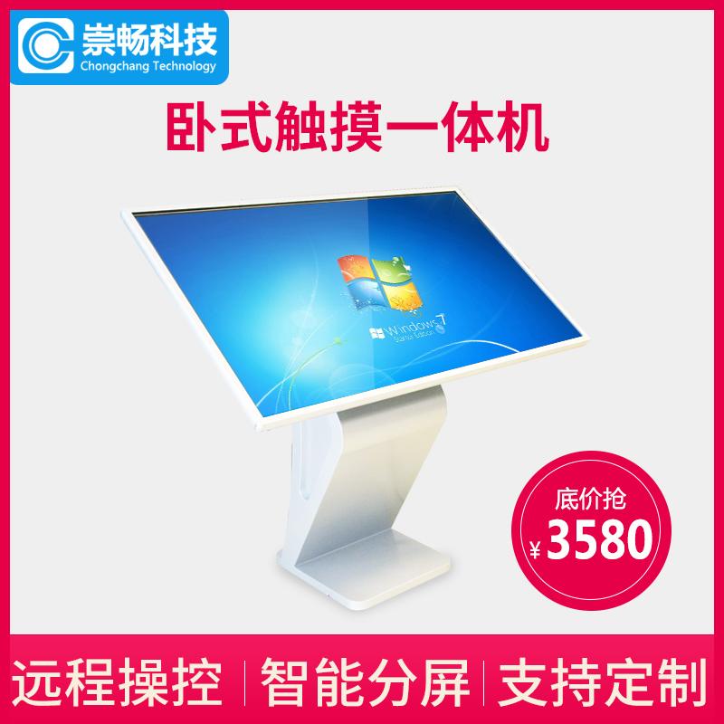 32寸42寸50寸58寸65寸触摸屏查询一体机广告机工业触控电脑一体机