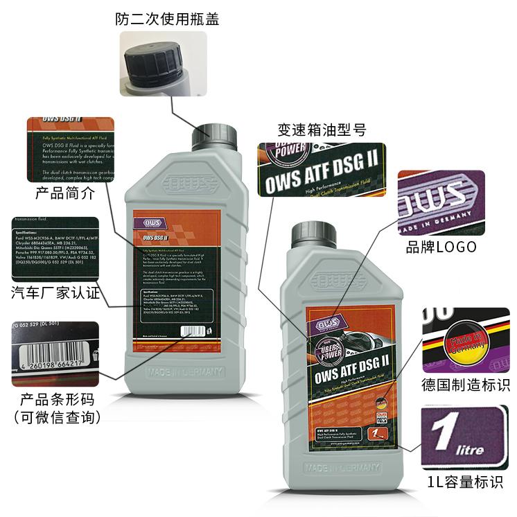 德卫(OWS)自动变速箱油全合成小车用双离合变速箱油 ATF DSG II 1L