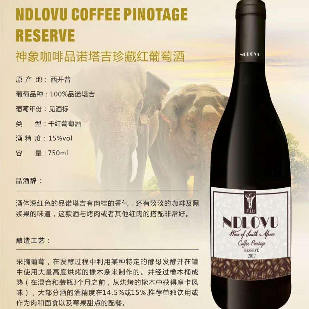 神象咖啡品诺塔吉珍藏红葡萄酒