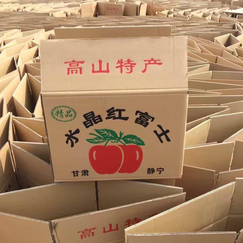 厂家直销 快递箱 农副产品包装箱