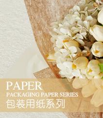花束包装纸
