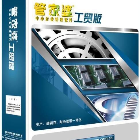 中山ERP生产软件 管家婆ERP生产工厂系统管理软件