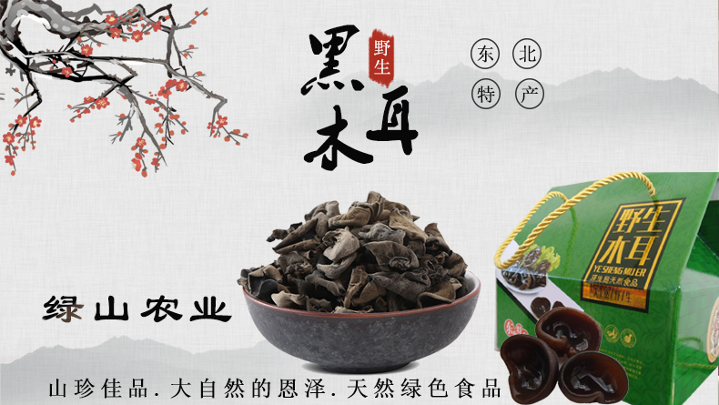 黑龙江省绿山农业开发有限公司