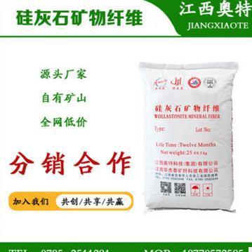 厂家直销造纸助剂硅灰石 纸浆 木浆 原浆级硅灰石粉