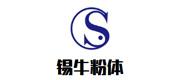上海锡牛粉体材料有限公司