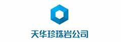 天华珍珠岩公司