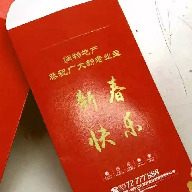涪陵图文店个性红包制作印刷