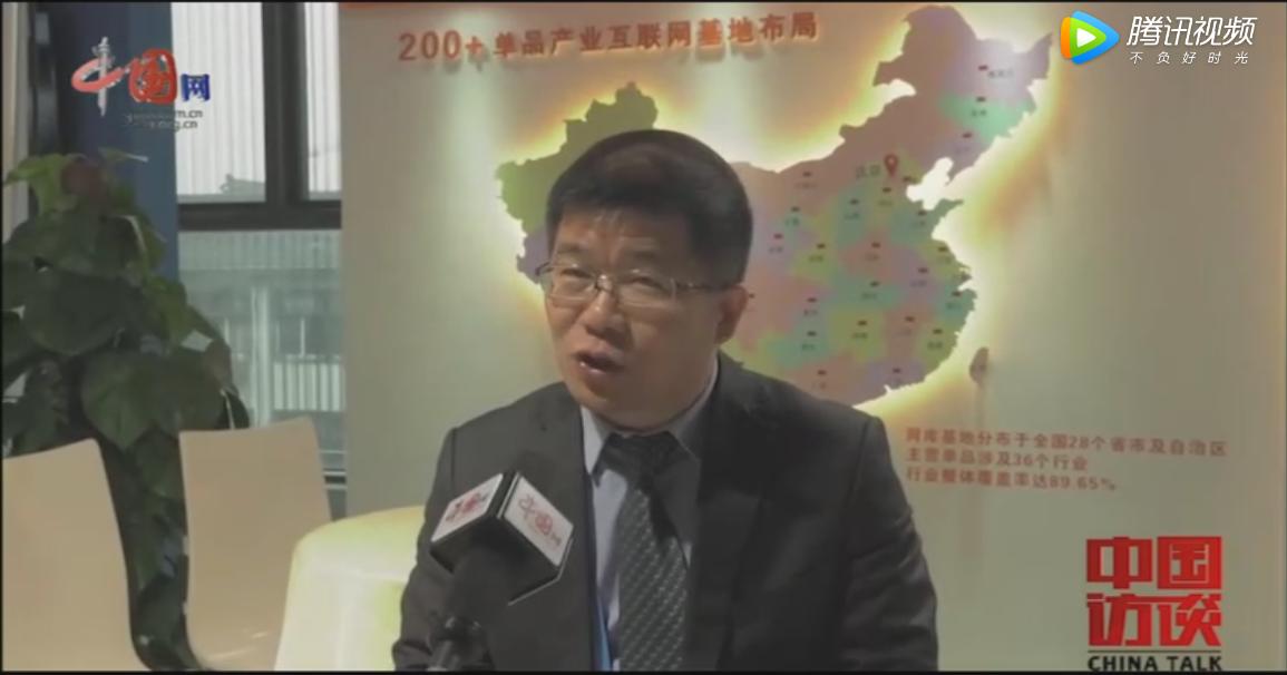 外媒报道世界互联网大会期间董事长王海波接受中国网专访