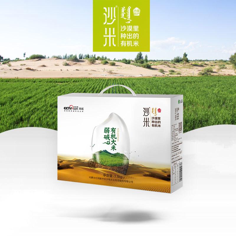 亿利新中农沙漠大米 金钻级沙米便携装 2.5kg