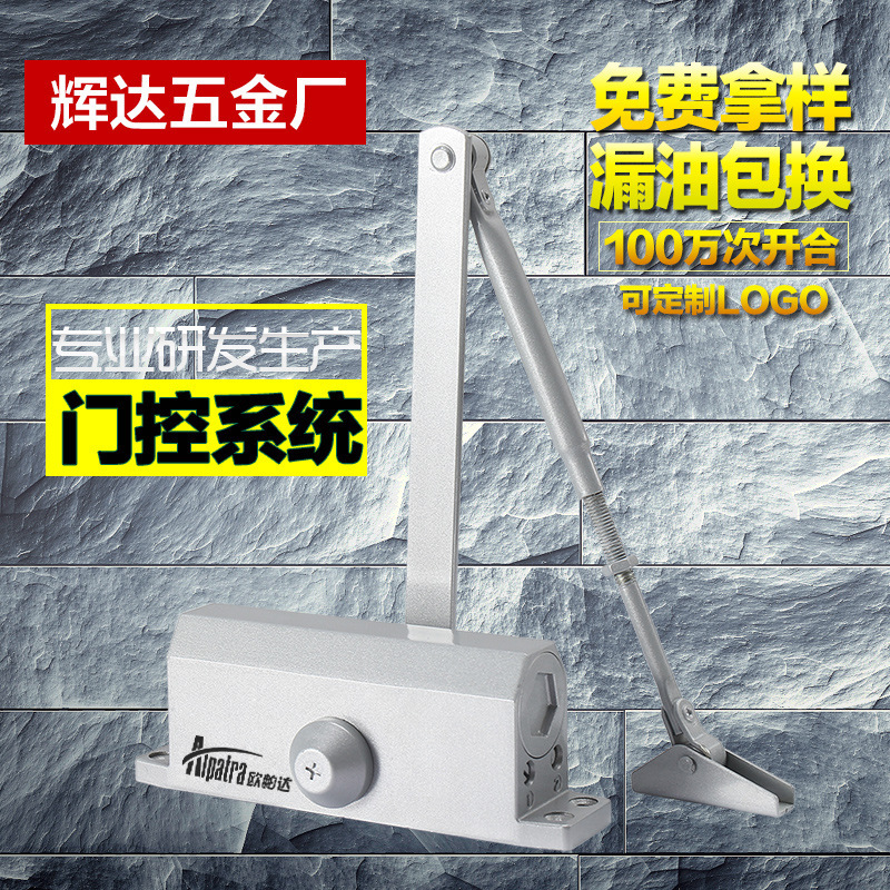 供应 专业防火自动闭门器M-3705缓冲液压自动关门器 80-120KG