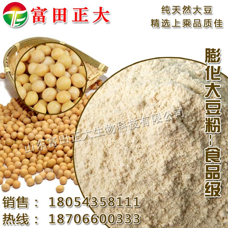 供应食品级膨化大豆粉 大豆粉