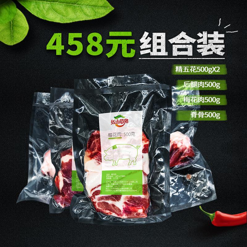 亿利新中农 红山草猪组合C 2.5kg