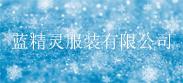 海阳市蓝精灵服装有限公司