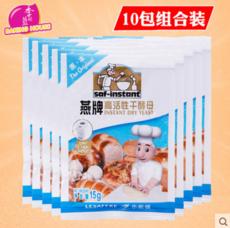 供应 烘焙原料燕子牌酵母粉面包发酵粉金燕子耐高糖酵母