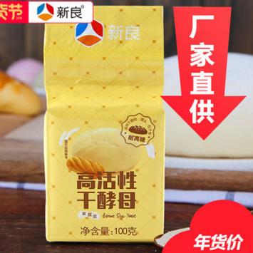 供应 高活性干酵母100g面包机酵母菌发酵粉耐高糖干酵母粉