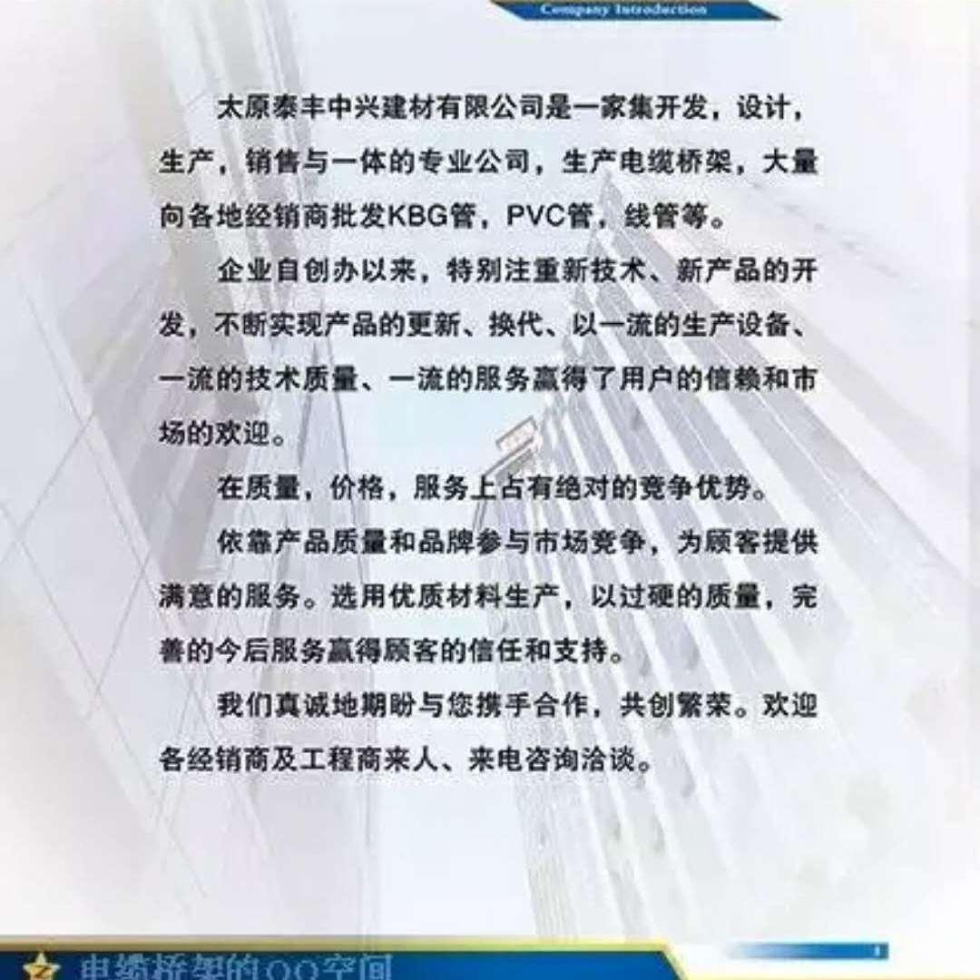 太原泰丰中兴供应青海PVC线槽线管青海KBG管青海PE穿线管
