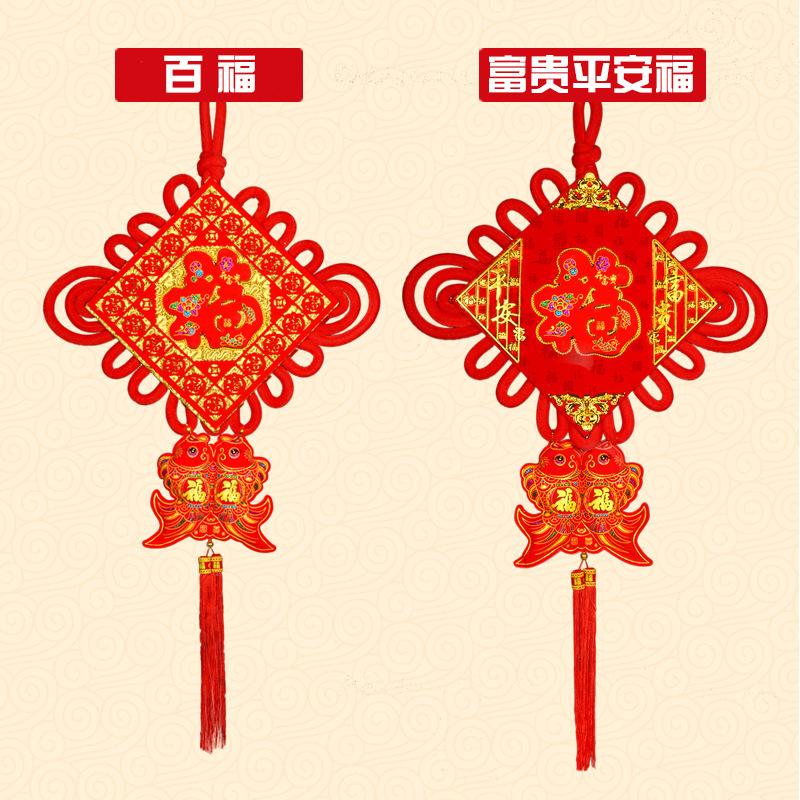 供应 新年绒布立体中国结挂件挂饰 福字板结春节房间装饰