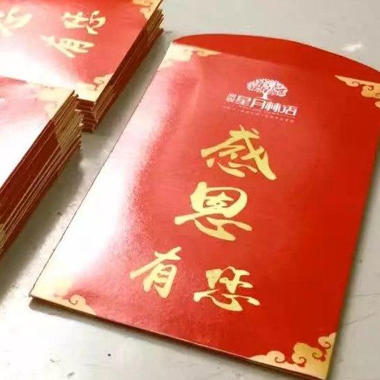 重庆涪陵图文店个性红包制作