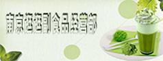 南京逛逛副食品经营部