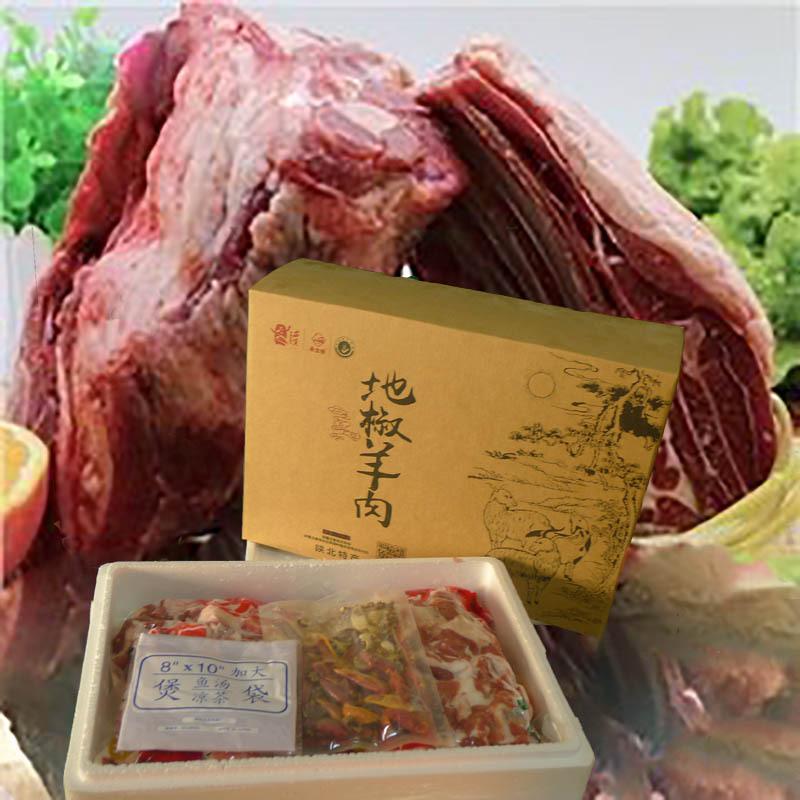 【安塞地椒羊肉】王家湾地椒羊肉放心养殖正宗陕北地椒羊肉   精品礼盒8斤装