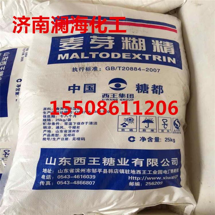 食品增稠剂麦芽糊精 山东西王麦芽糊精