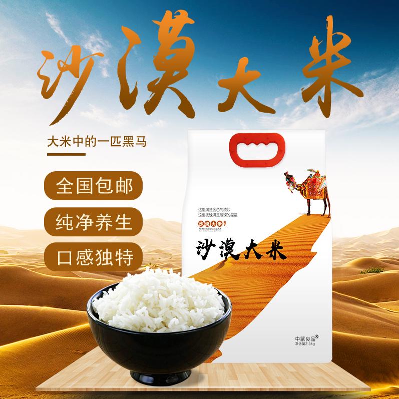 中蒙良品 沙漠大米 健康米放心米 2.5kg袋装 大量销售