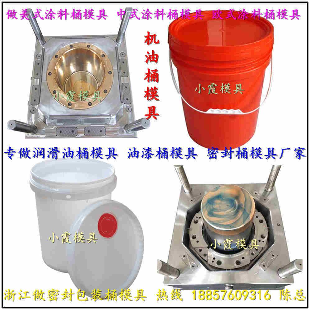 模具城 5KG包装桶模具 5KG胶水桶模具