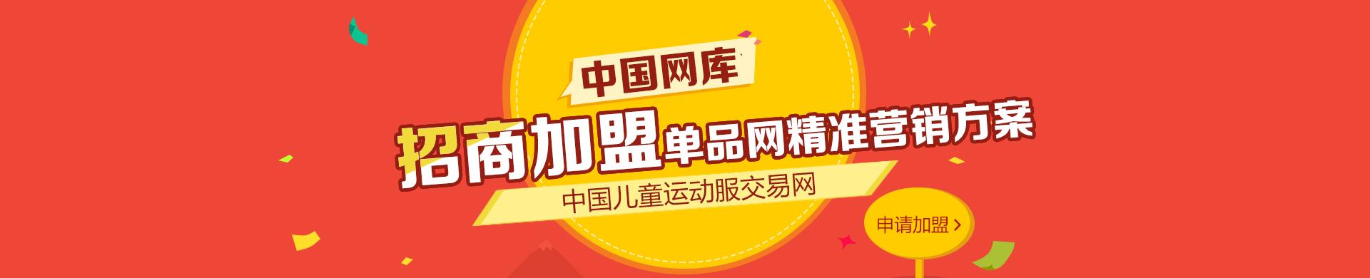 中国儿童运动服交易网