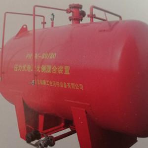天津压力式泡沫比例混合装置   天津泡沫压力罐生产厂家  天津泡沫压力罐经销商