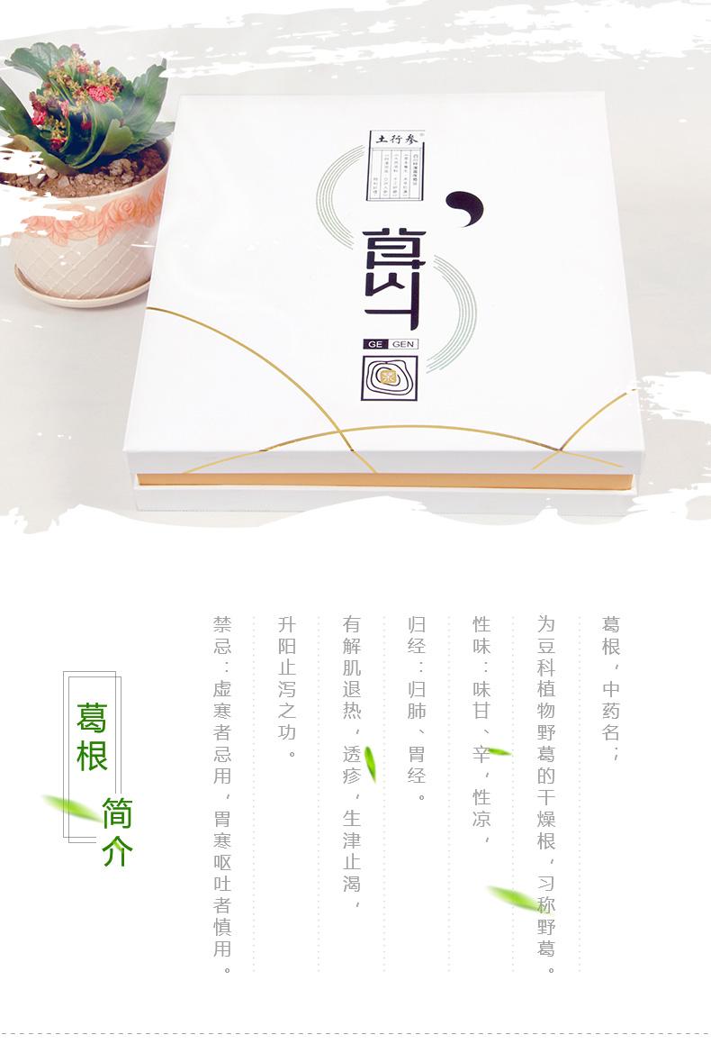 葛根茶B_02