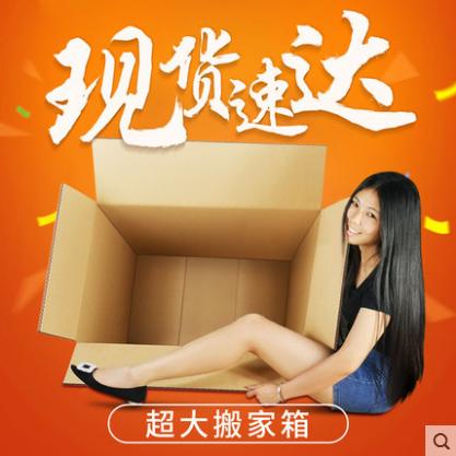 供应 搬家纸箱 特大号加厚纸箱子快递打包箱纸皮箱物流发货箱